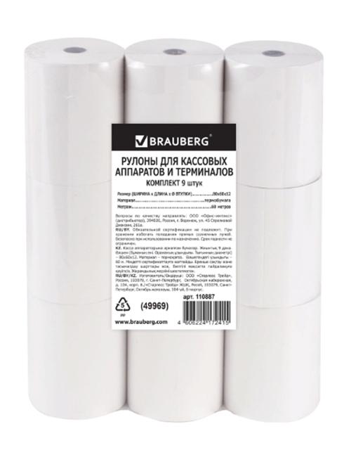 Чековая лента Brauberg 80x12mm d-63mm 60m 9шт/уп 110887