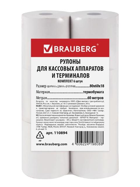 Чековая лента Brauberg 80x18mm d-69mm 60m 6шт/уп 110894