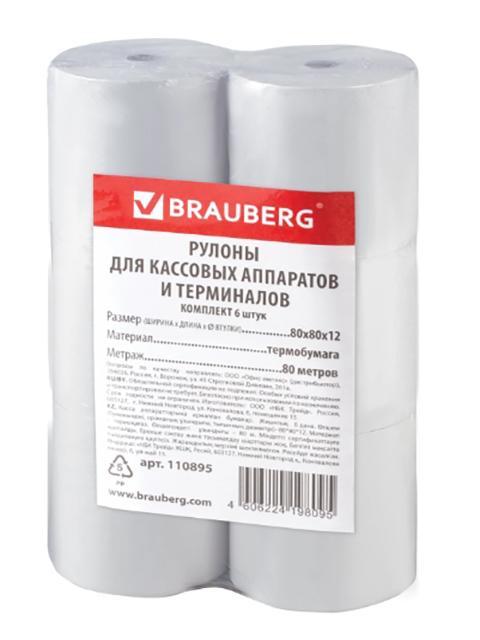 Чековая лента Brauberg 80x12mm d-78mm 80m 6шт/уп 110895