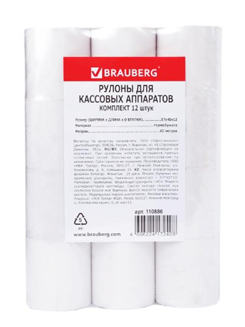 Чековая лента Brauberg 57x12mm d-51mm 40m 12шт/уп 110886