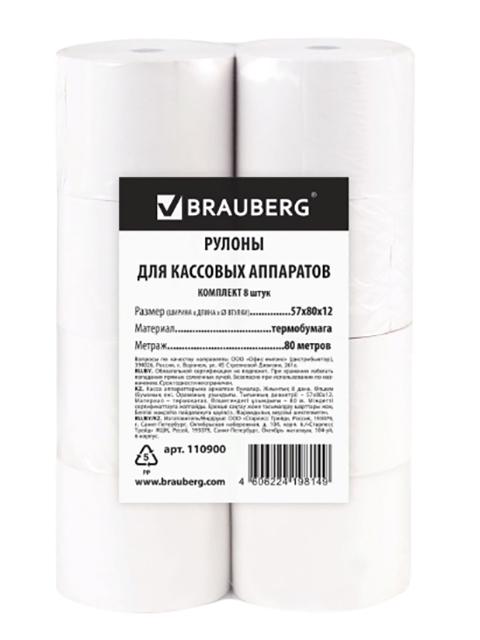 Чековая лента Brauberg 57x12mm d-72mm 80m 8шт/уп 110900