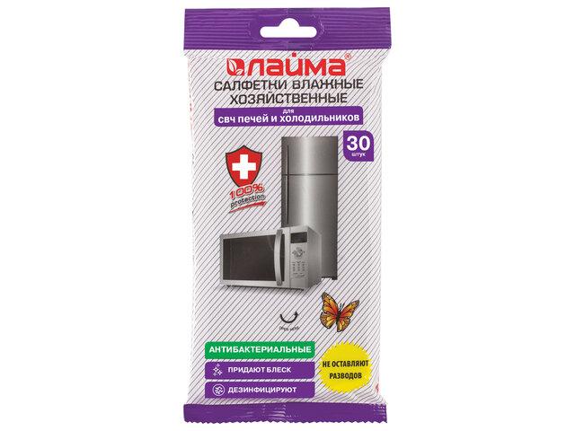 Салфетки влажные для холодильников и СВЧ печей Лайма 30шт 605658