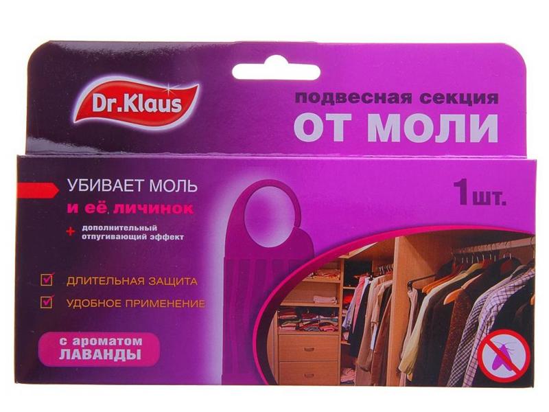 Средство защиты Dr.Klaus Секция с ароматом лаванды DK03010031