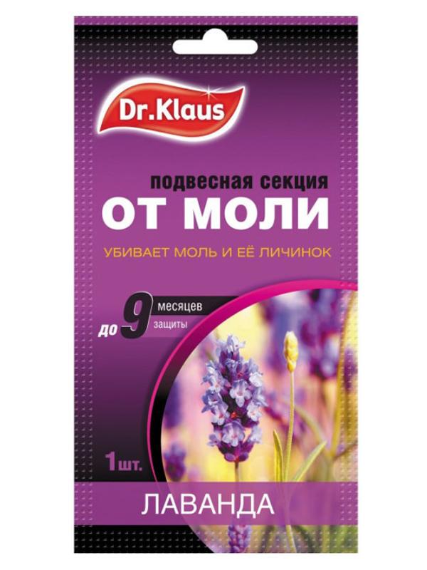 Средство защиты Dr.Klaus Секция с ароматом лаванды DK03010071