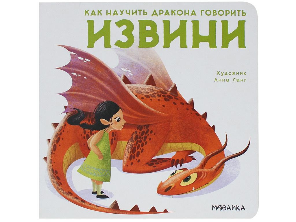Пособие Мозаика-Синтез Как научить дракона говорить. Извини МС11695