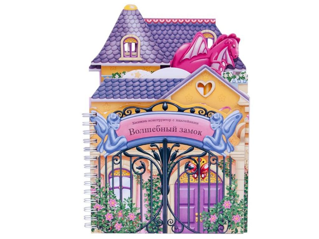 Пособие Мозаика-Синтез Книжки-конструкторы. Волшебный замок МС10771