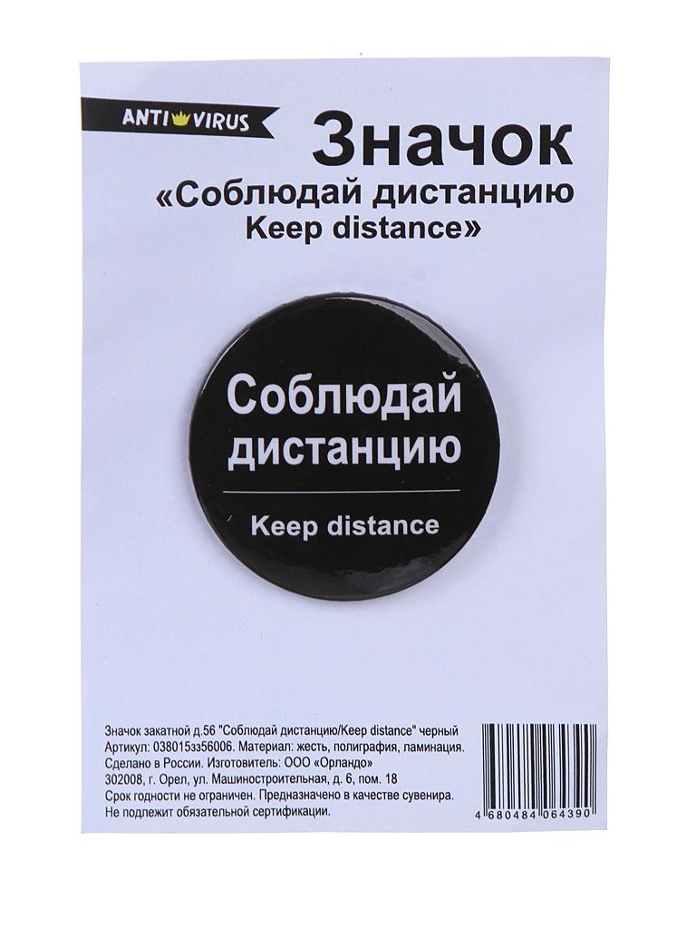 Значок закатной Орландо Соблюдай дистанцию/Keep distance 56mm Black 038015зз56006