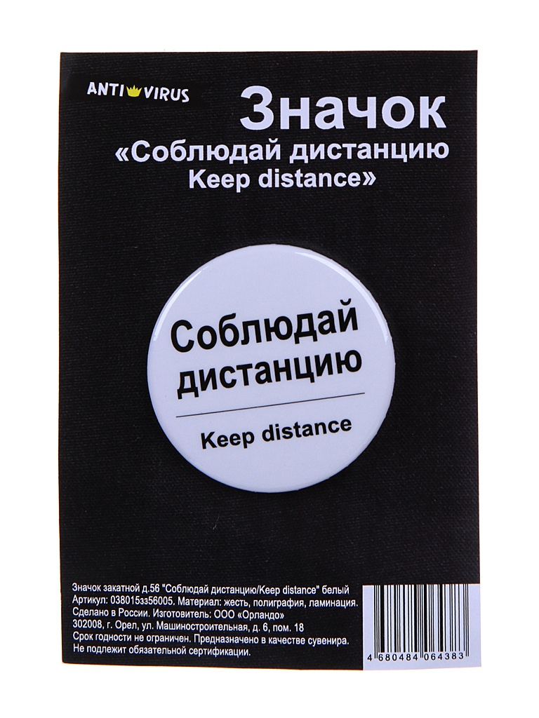 Значок закатной Орландо Соблюдай дистанцию/Keep distance 56mm White 038015зз56005