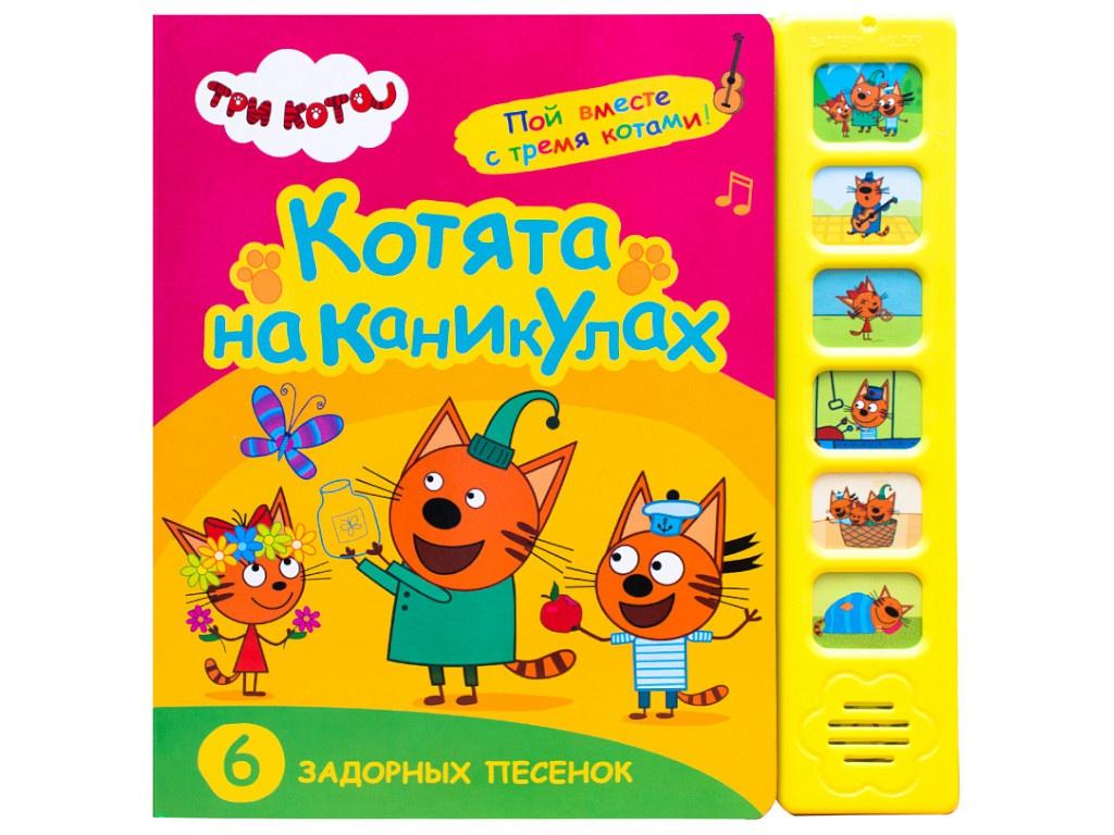 Пособие Мозаика-Синтез Звуковые книжки Три кота Котята на каникулах МС11587