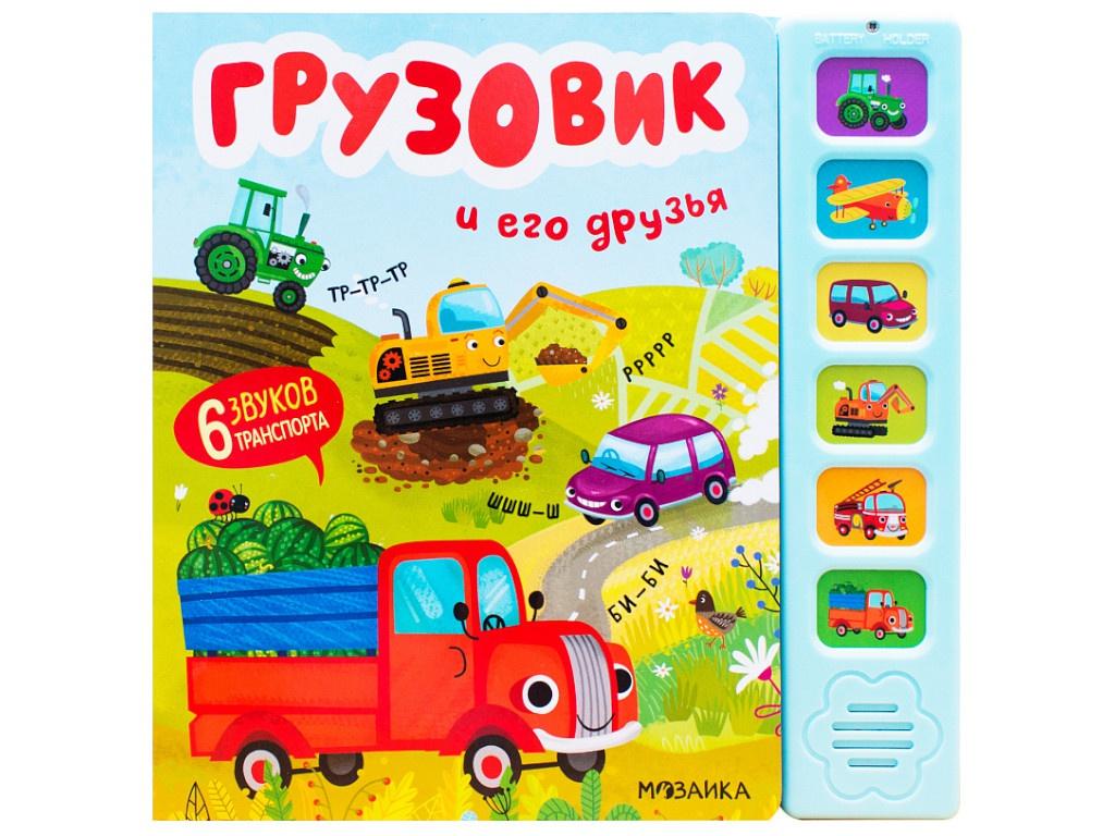 Пособие Мозаика-Синтез Звуковые книжки Грузовик и его друзья МС11690