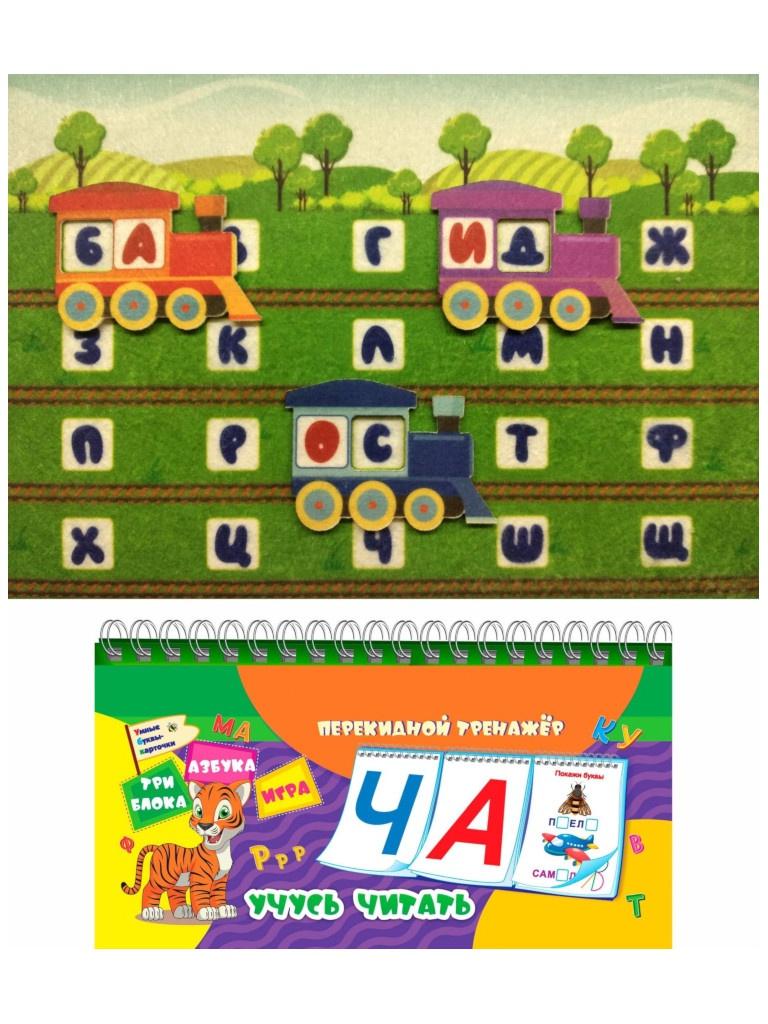 Настольная игра Учитель Учимся читать ИТМ-535