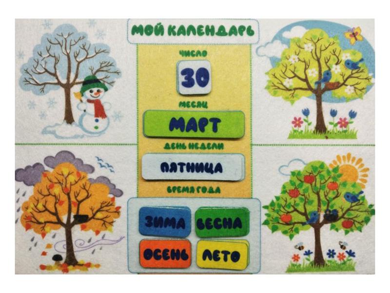 Настольная игра Учитель Календарь ИТМ-534