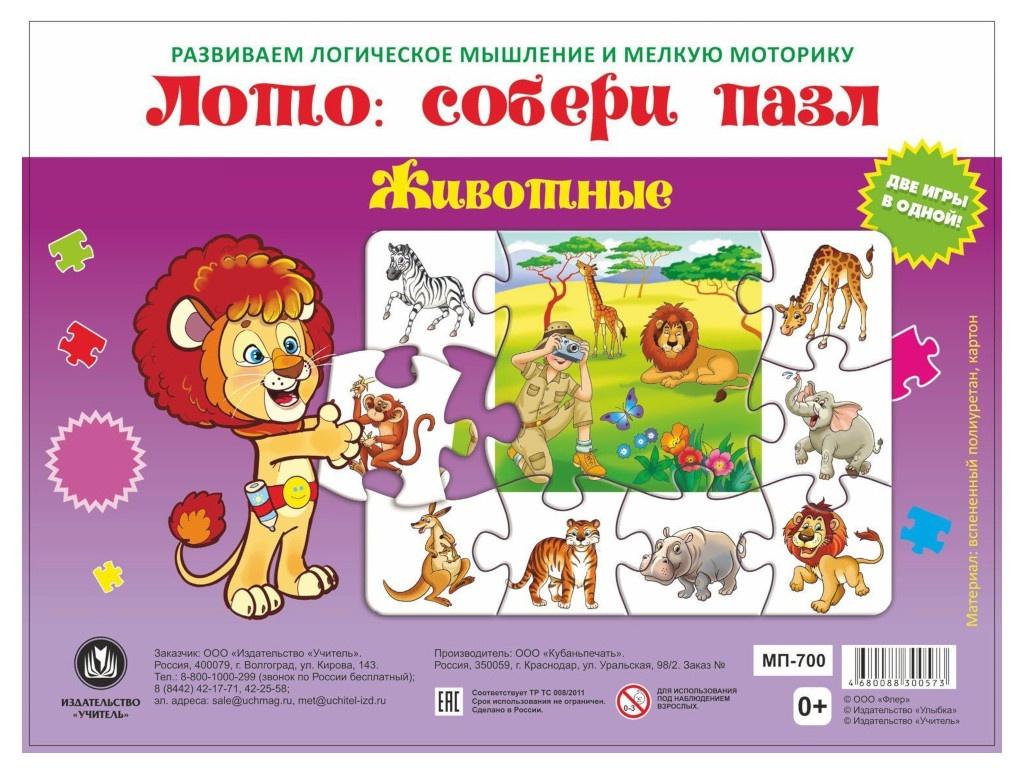 Настольная игра Учитель Лото детское Животные МП-700