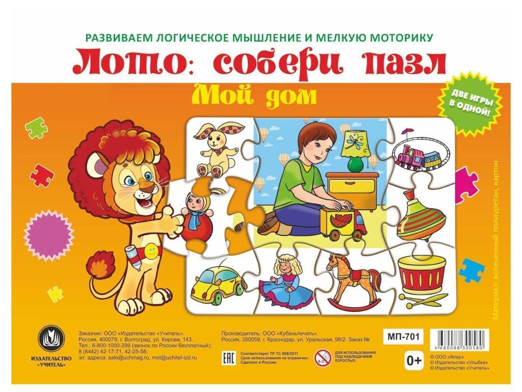 Настольная игра Учитель Лото детское Мой дом МП-701