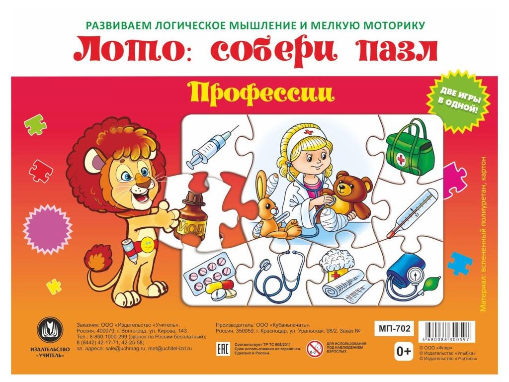 Настольная игра Учитель Лото детское Профессии МП-702