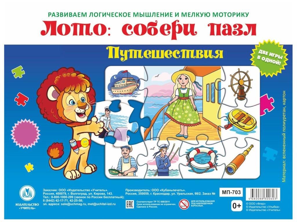 Настольная игра Учитель Лото детское Путешествия МП-703