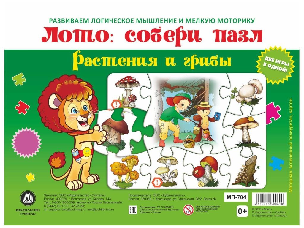 Настольная игра Учитель Лото детское Растения и грибы МП-704