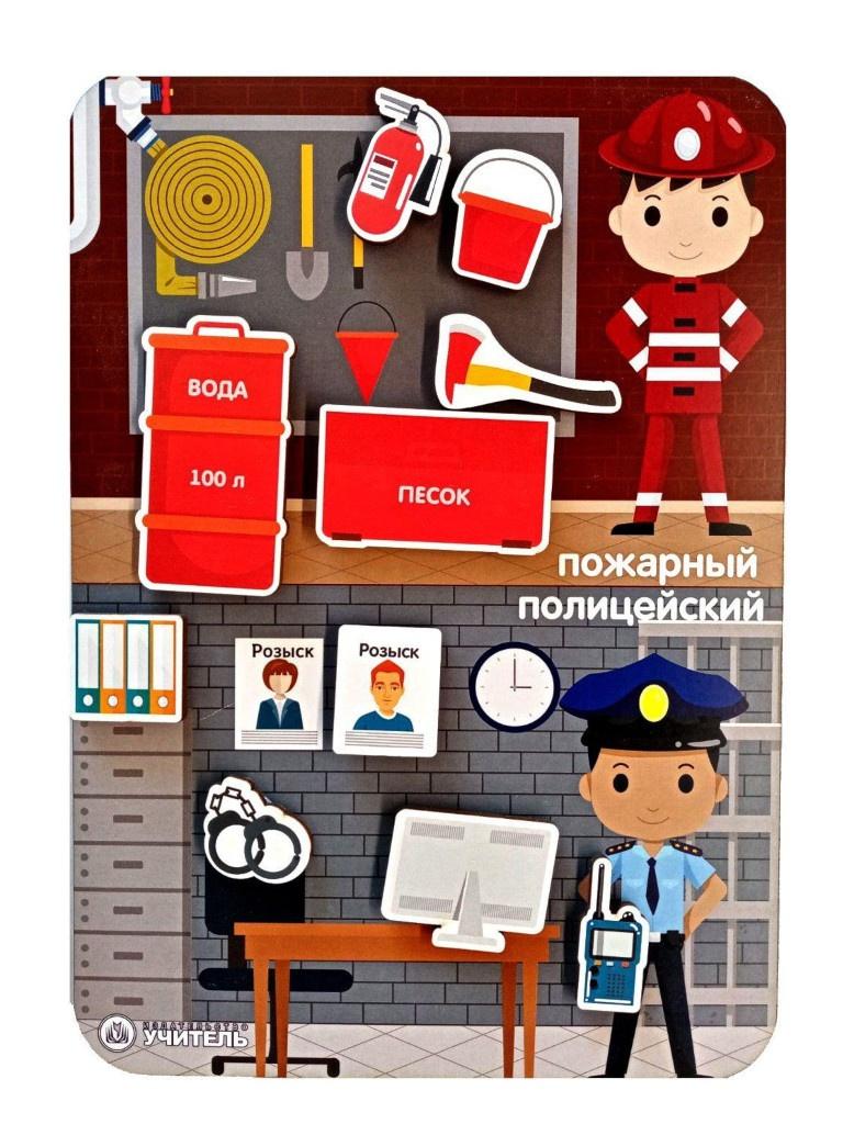 Игра-сортер Учитель Сложи профессию: пожарный, полицейский ИДК-23