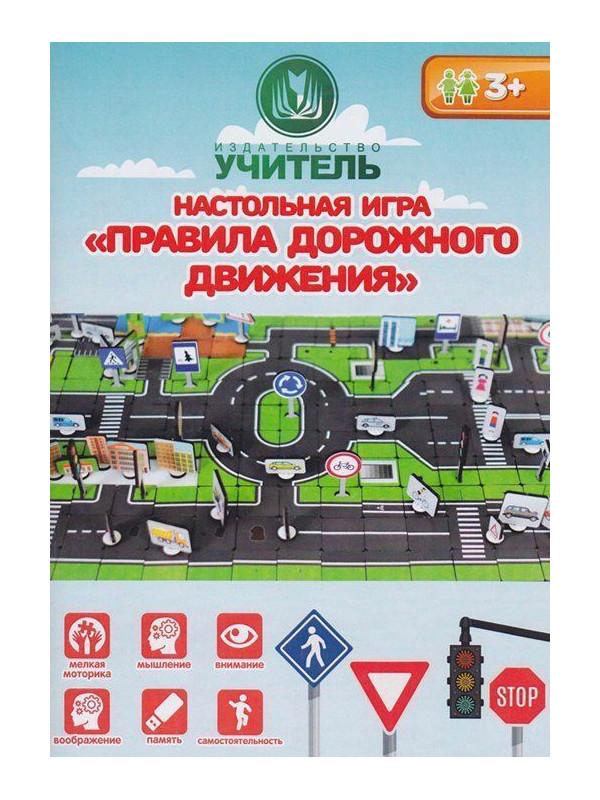 Настольная игра Учитель Правила дорожного движения, Пешеходы ИДК-12