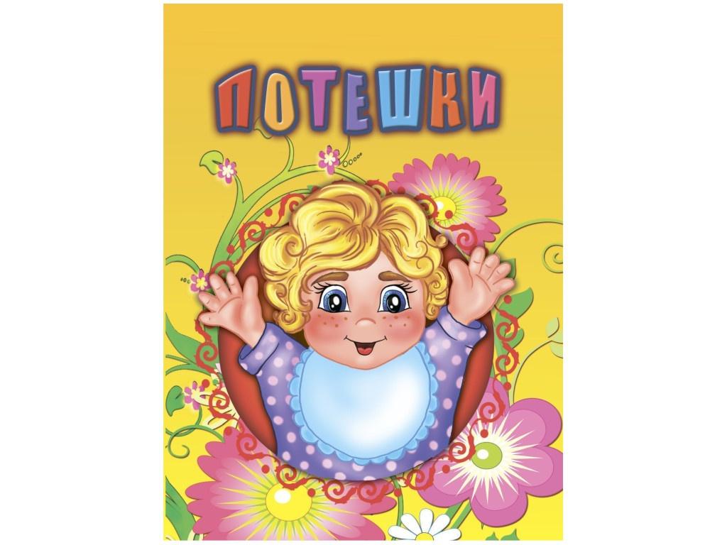 Пособие Литературно-художественное издание Учитель Потешки для чтения родителями детям. 108x150mm 12 стр. 6619ж