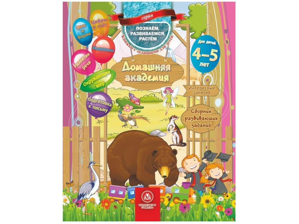 Пособие Книжка Учитель Домашняя академия. Сборник развивающих заданий для детей 4-5 лет 6269