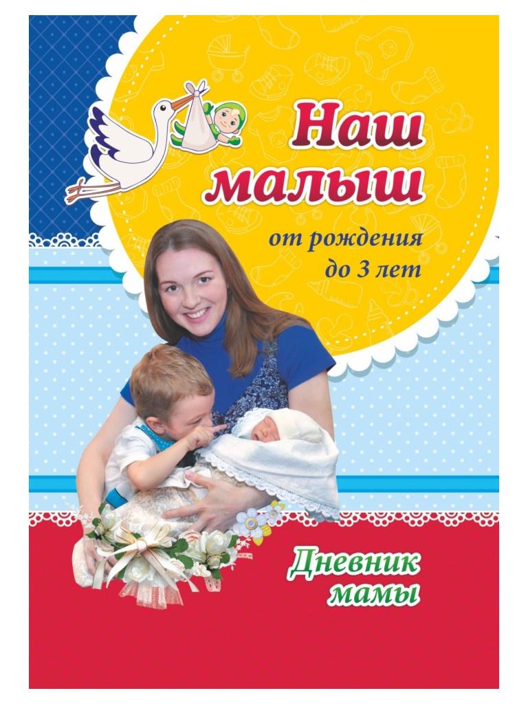 Дневник мамы Учитель Наш малыш от рождения до 3 лет 4100е