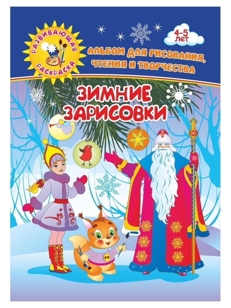 Раскраска Учитель Зимние зарисовки. Альбом для рисования, чтения и творчества. 4-5 лет 3801и