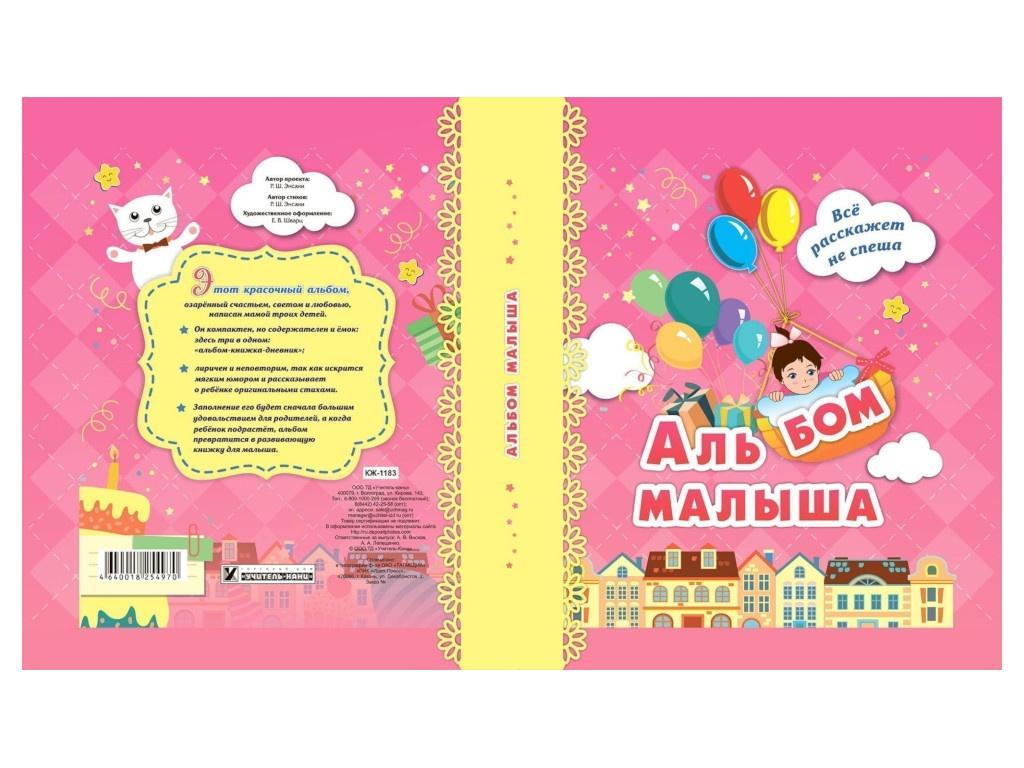Альбом малыша Учитель Pink КЖ-1183/1