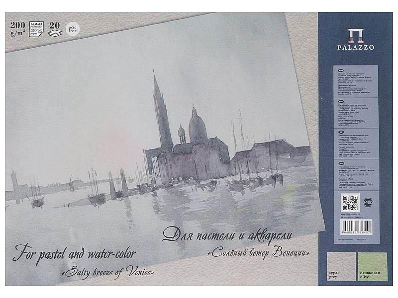 Папка для пастели и акварели Palazzo Венеция А4 20 листов ПЛ-6433