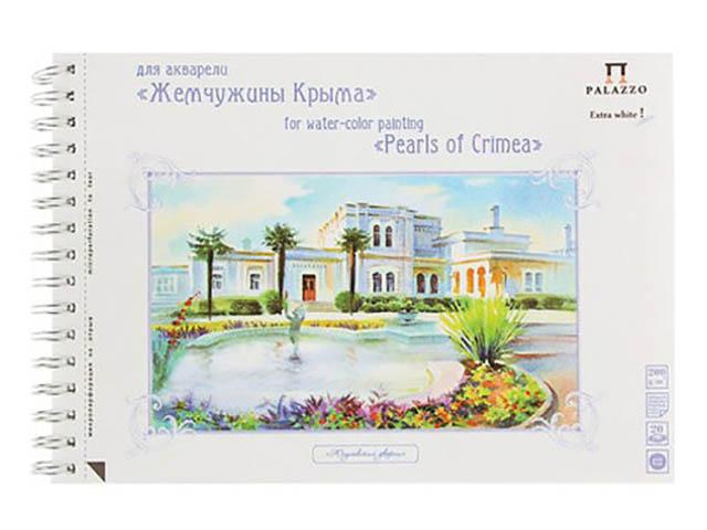 Альбом для акварели Palazzo Юсуповский дворец А4 20 листов АЛ-6716