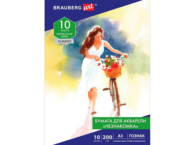 Бумага для акварели Brauberg Art Classic Незнакомка А3 10 листов 112322