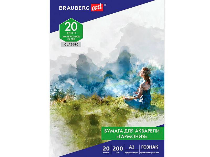 Бумага для акварели Brauberg Art Classic Гармония А3 20 листов 112323