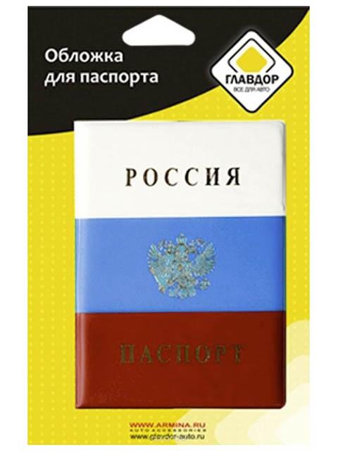 губка для мойки и полировки главдор gl 99 013 15x9x5cm 50047 Обложка для паспорта Главдор GL-236 триколор 51826