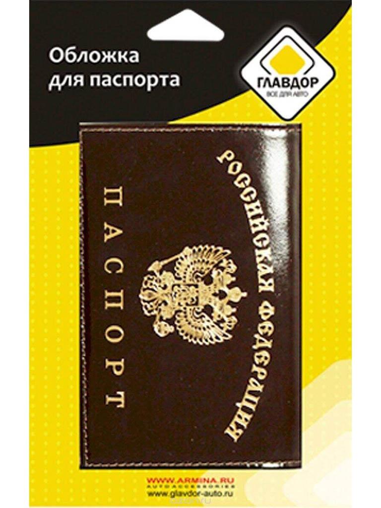 Обложка для паспорта Главдор GL-229 натуральная кожа c гербом Brown-Gold 51821