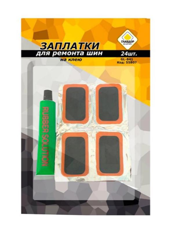 Заплатки для ремонта шин на клею Главдор GL-841 24шт 55807