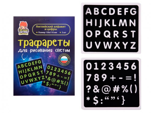 Игрушка Рисуй светом Трафарет Английский алфавит и цифры трафарет для светового планшета рисуй светом 3 дикие животные черный