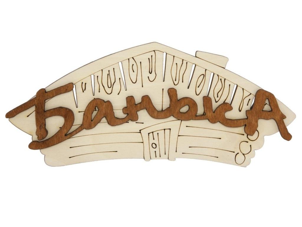 Табличка для бани Банная линия Банька 22x13cm 12-628