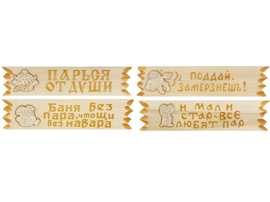 Таблички для бани Банная линия с поговоркой 45х11cm 12-630 ()