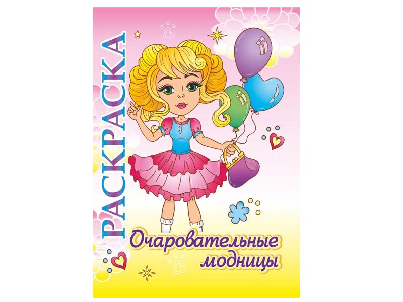 Учитель Одежда для девочки + книжка-раскраска Очаровательные модницы ИТМ-546