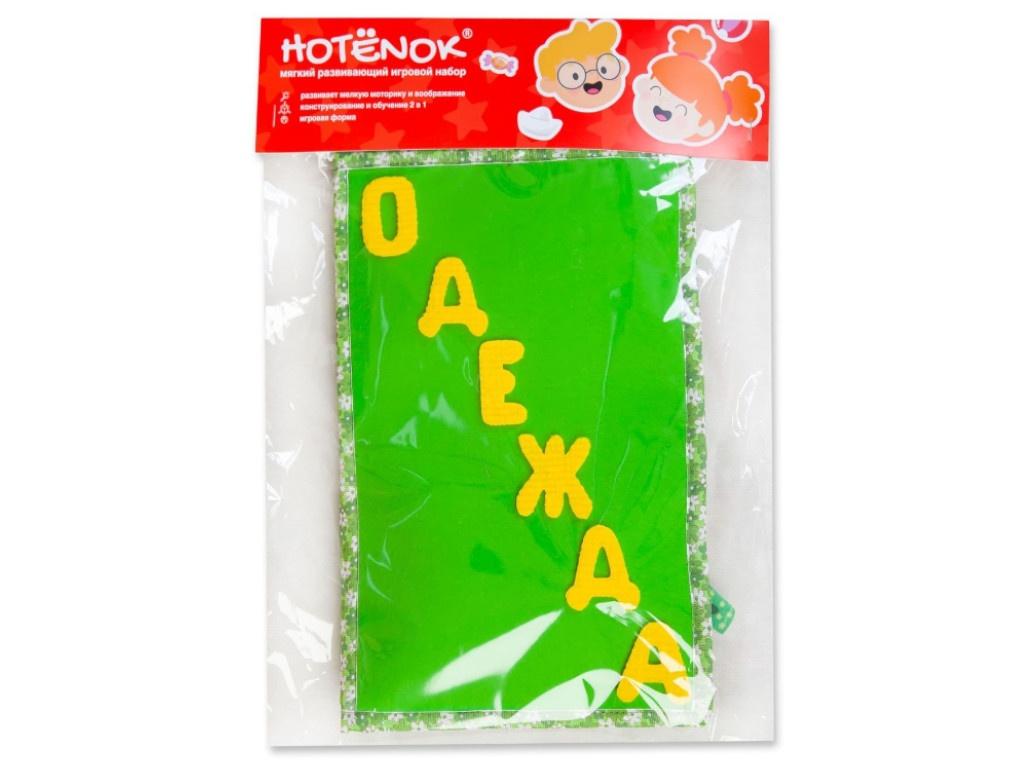 Пособие Мягкая детская книжка Hotenok Одежда модницы bsh102