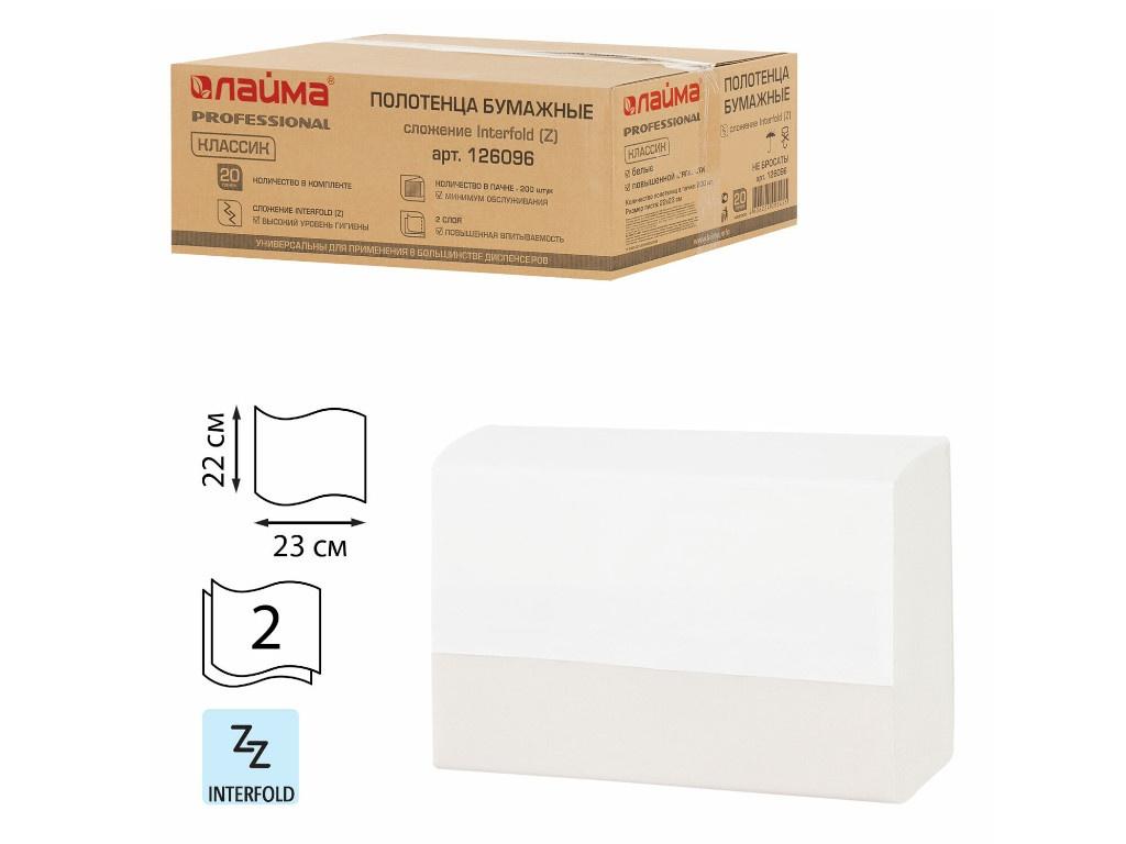 Полотенце Лайма Classic бумажное 2-слойные 22х23cm 200шт 126096