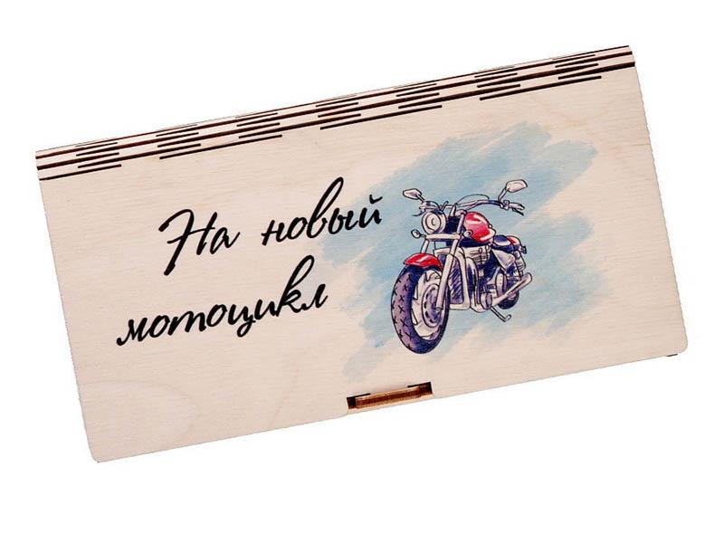 Конверт подарочный Wonder Wood На новый мотоцикл WW46