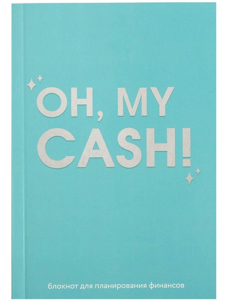 Умный блокнот ArtFox CashBook Oh My Cash А6 68 листов 4832314