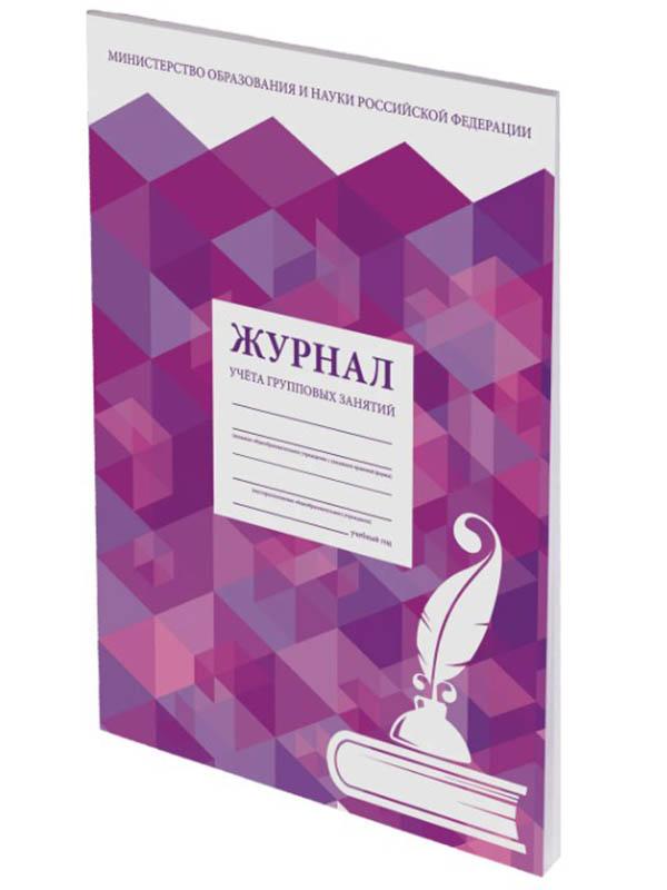 Журнал учёта групповых занятий Staff A4 48 листов 130246