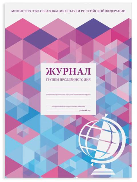 Журнал группы продлённого дня Staff A4 48 листов 130244