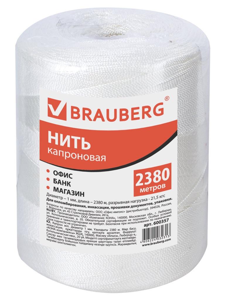 Нить Brauberg капроновая 2380m 600357