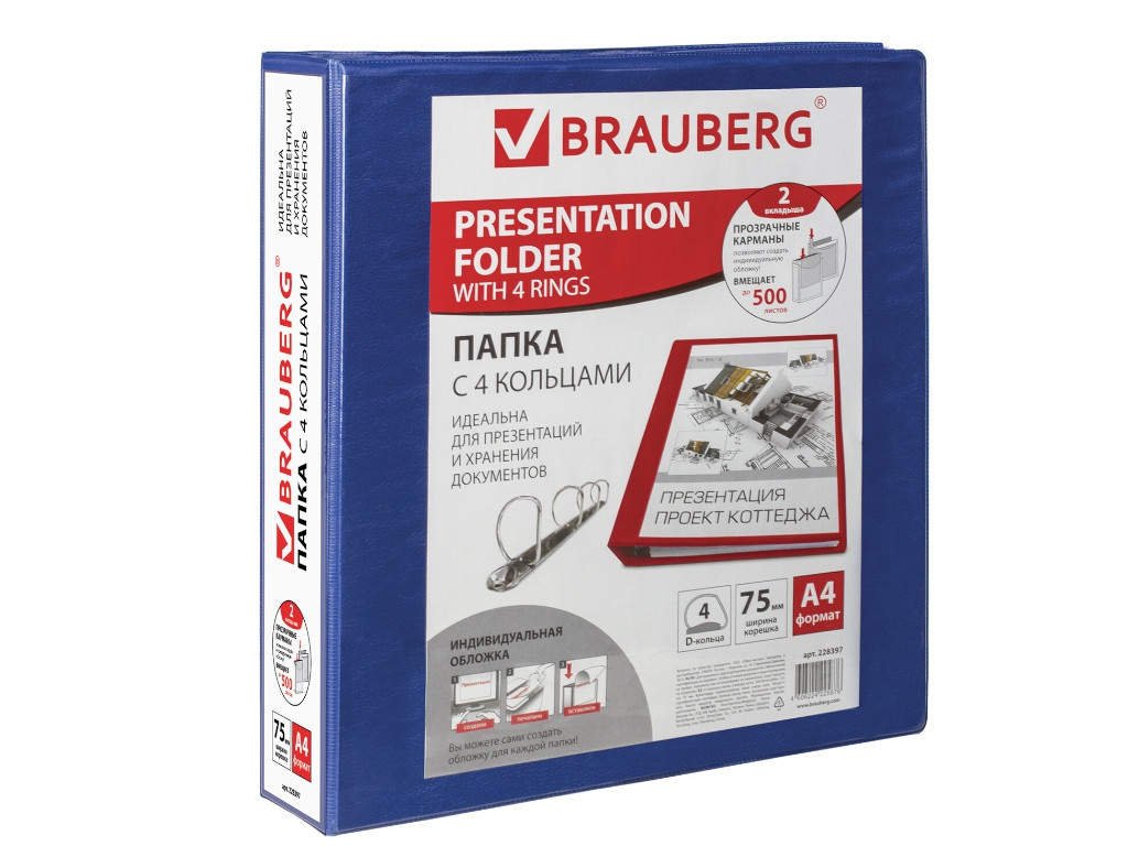 Папка Brauberg 228397