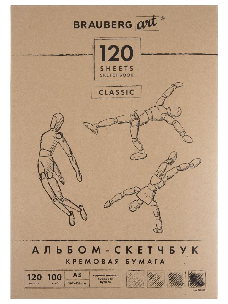 Скетчбук Brauberg Art Classic 120 л. Ivory 128959