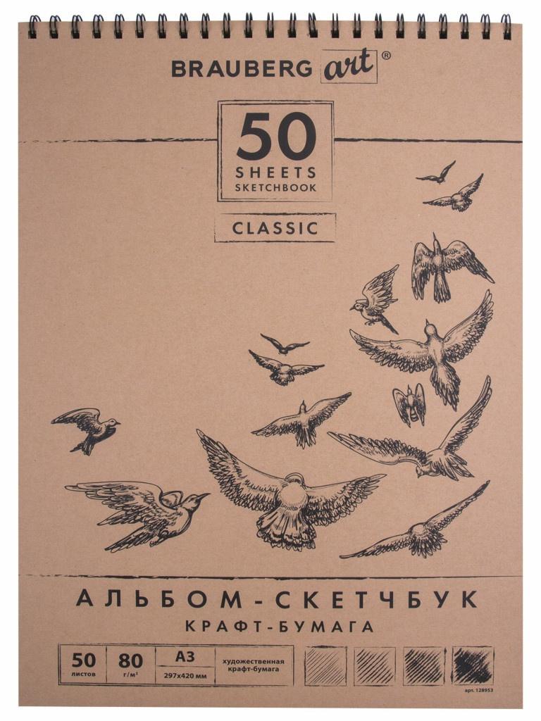 Скетчбук Brauberg Art Classic 50л. 128953