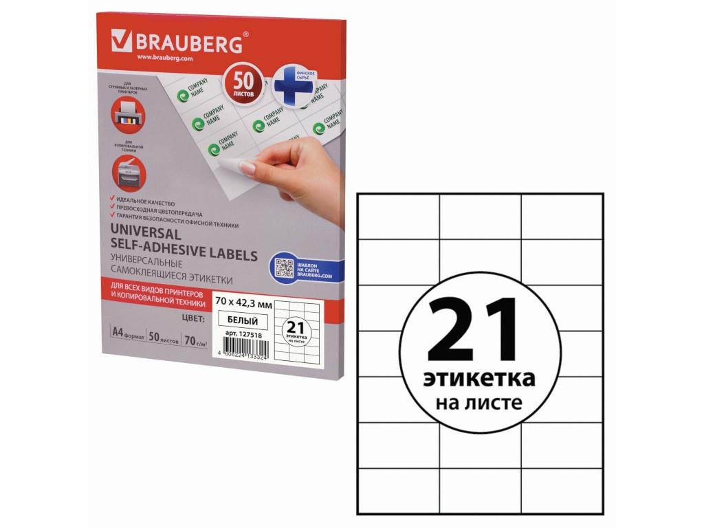 Этикетка самоклеящаяся Brauberg 21 этикетка 50 листов 70х42.3мм White 127518